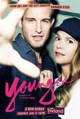 Постер фильма Юная (2015)