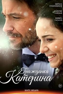 Постер фильма Гражданка Катерина (2015)