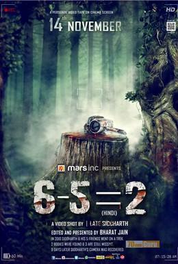 Постер фильма 6-5=2 (2013)