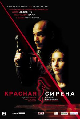 Постер фильма Красная сирена (2002)