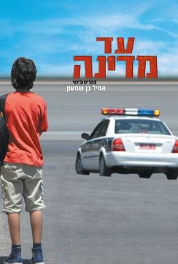 Постер фильма Мимон (2005)