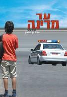 Мимон (2005)
