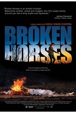 Постер фильма Загнанные лошади (2015)