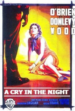 Постер фильма Крик в ночи (1956)