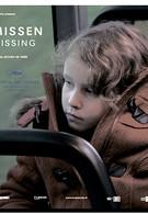 Покинутые (2009)