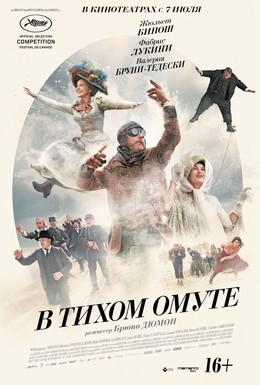 Постер фильма В тихом омуте (2016)