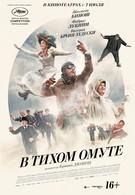 В тихом омуте (2016)