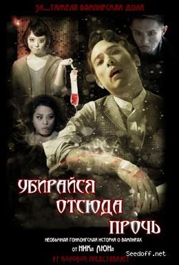 Постер фильма Убирайся отсюда (2015)