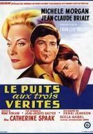 Колодец трёх истин (1961)