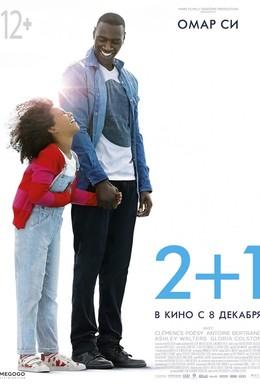 Постер фильма 2+1 (2016)