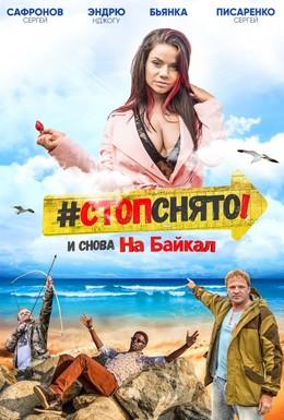 Постер фильма Стоп! Снято! На Байкал! (2016)