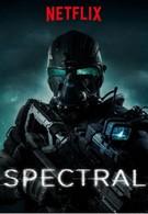 Спектральный анализ (2016)