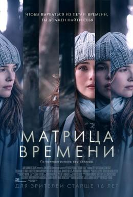 Постер фильма Матрица времени (2017)