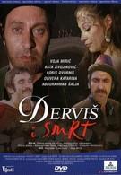 Дервиш и смерть (1974)