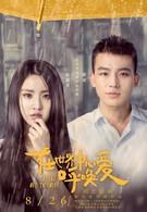 Любовь навзрыд (2016)