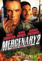 Наемник 2 (1998)