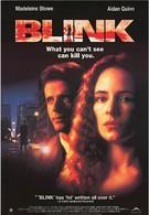Мгновение ока (1993)