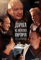 Дорога из жёлтого кирпича (2017)