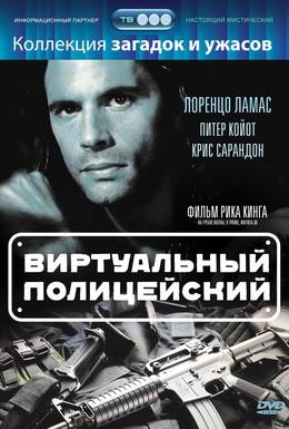 Постер фильма Виртуальный полицейский (1996)