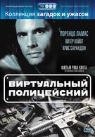 Виртуальный полицейский (1996)