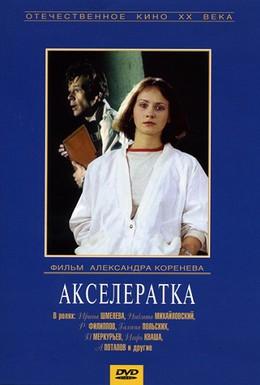 Постер фильма Акселератка (1987)