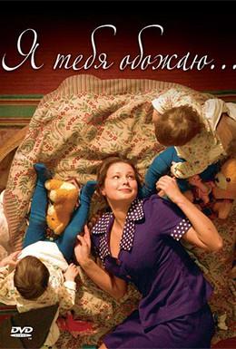 Постер фильма Я тебя обожаю (2005)