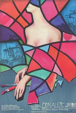 Постер фильма Долгая дорога к себе (1982)