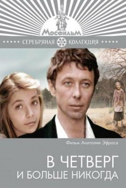 Постер фильма В четверг и больше никогда (1978)