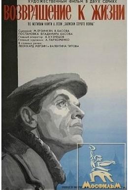 Постер фильма Возвращение к жизни (1972)