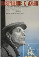 Возвращение к жизни (1972)
