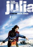 Джулия (2008)