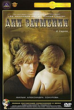Постер фильма Дни затмения (1988)