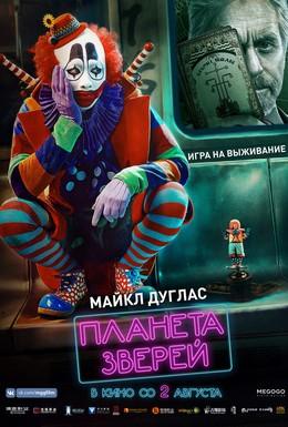 Постер фильма Планета зверей (2018)