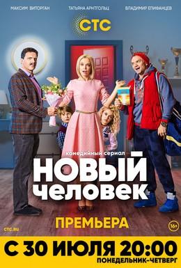 Постер фильма Новый человек (2018)