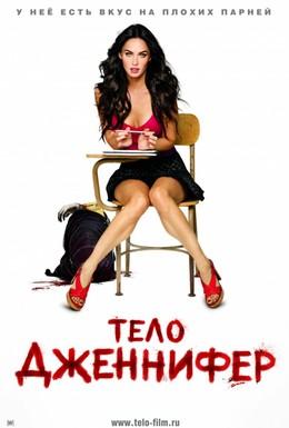 Постер фильма Тело Дженнифер (2009)