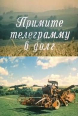 Постер фильма Примите телеграмму в долг (1979)