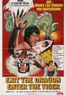 Уходит дракон, появляется тигр (1976)