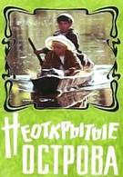Неоткрытые острова (1974)