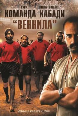 Постер фильма Команда кабади Веннила (2009)