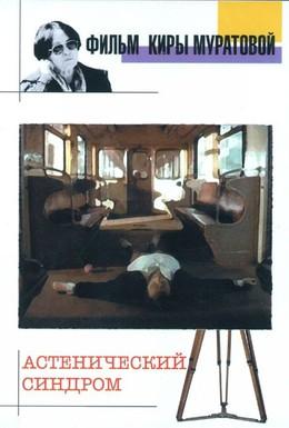 Постер фильма Астенический синдром (1990)