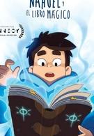 Науэль и волшебная книга (2020)