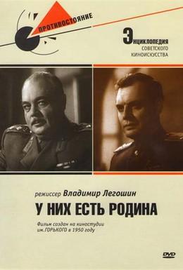 Постер фильма У них есть Родина (1949)