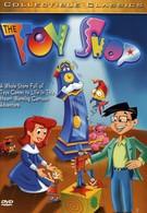 Магазин игрушек (1996)