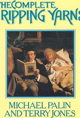Постер фильма Забавные истории (1976)
