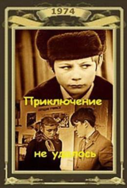 Постер фильма Приключение не удалось (1974)