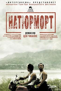 Постер фильма Натюрморт (2006)