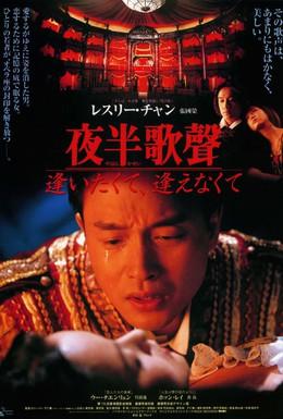 Постер фильма Призрак-любовник (1995)