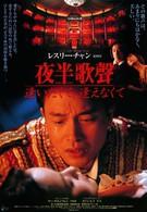 Призрак-любовник (1995)