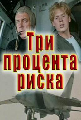 Постер фильма Три процента риска (1984)