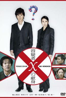 Постер фильма Подозреваемый Икс (2008)